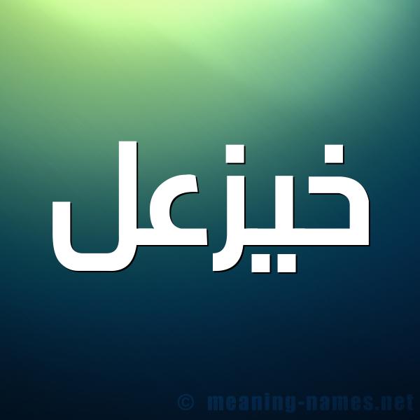 صورة اسم خيزعل Kazal شكل 1 صوره للإسم بخط عريض