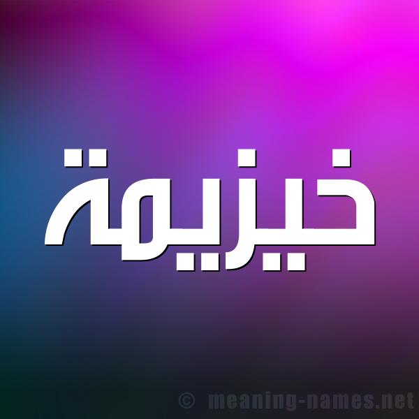 صورة اسم خيزيمة Khuzaimah شكل 1 صوره للإسم بخط عريض