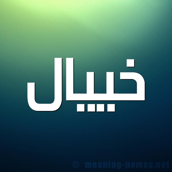 صورة اسم خييّال Khayal شكل 1 صوره للإسم بخط عريض