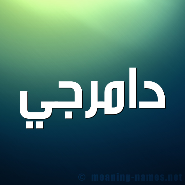 شكل 1 صوره للإسم بخط عريض صورة اسم دامِرْجي DAMERGI