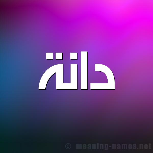 صورة اسم دانة Danh شكل 1 صوره للإسم بخط عريض
