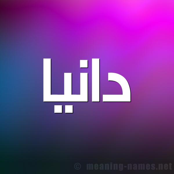 صورة اسم دانيا Dania شكل 1 صوره للإسم بخط عريض