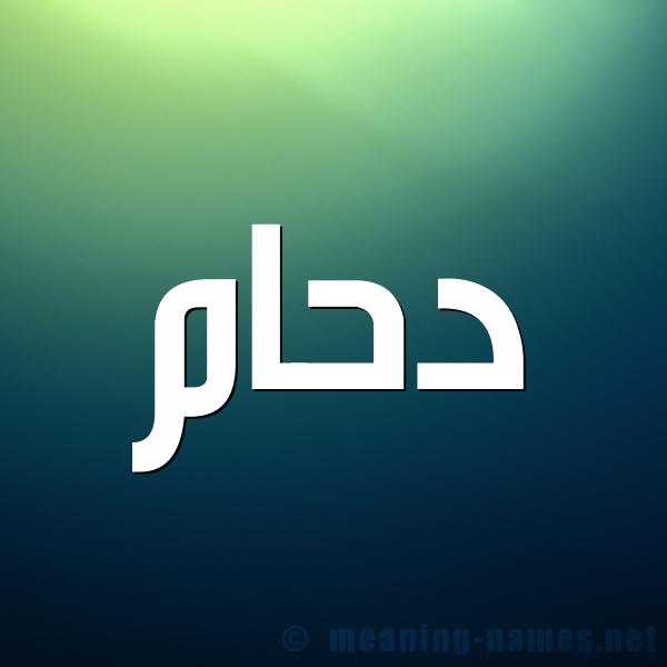 صورة اسم دَحّام DAHAM شكل 1 صوره للإسم بخط عريض