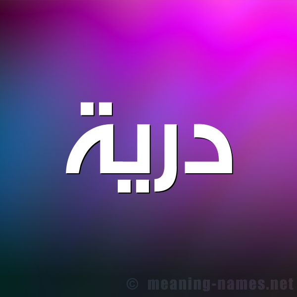 صورة اسم دُرِّيَّة DOREIAH شكل 1 صوره للإسم بخط عريض