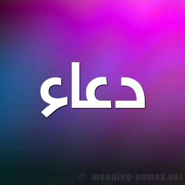 صورة اسم دعاء Doaa شكل 1 صوره للإسم بخط عريض