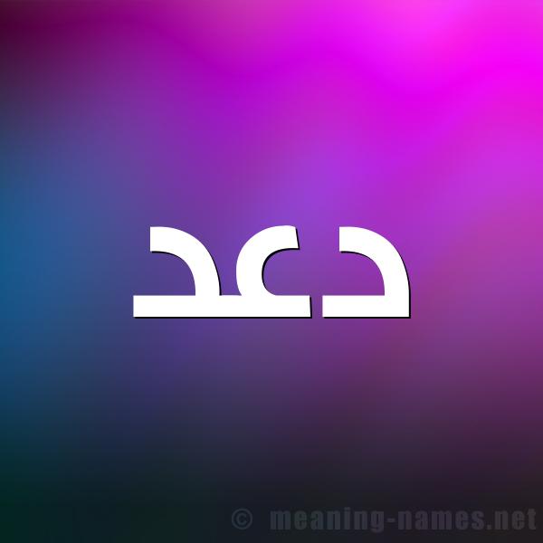 صورة اسم دعد Dad شكل 1 صوره للإسم بخط عريض