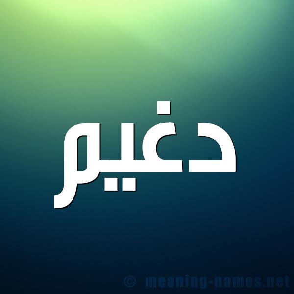 شكل 1 صوره للإسم بخط عريض صورة اسم دُغَيم DOGHAIM