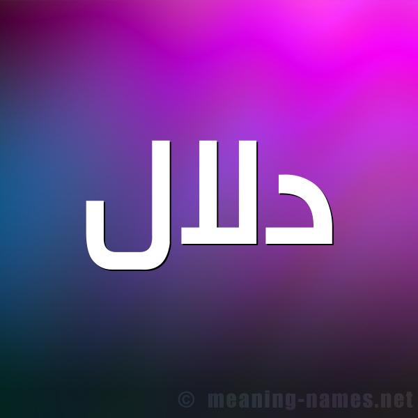 صورة اسم دَلال DALAL شكل 1 صوره للإسم بخط عريض