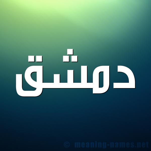صورة اسم دمشق DMSHQ شكل 1 صوره للإسم بخط عريض