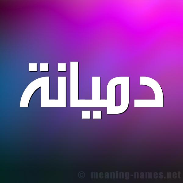 صورة اسم دميانة dimyana شكل 1 صوره للإسم بخط عريض