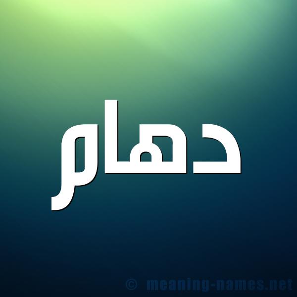 صورة اسم دَهّام DAHAM شكل 1 صوره للإسم بخط عريض