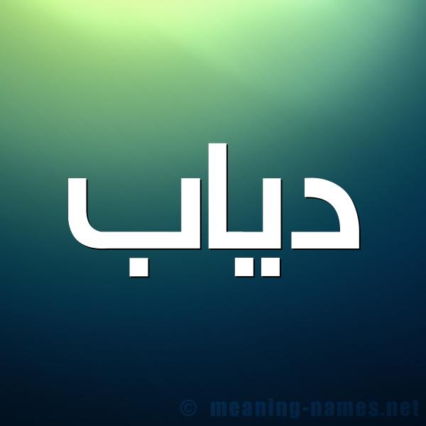 صورة اسم دياب Diab شكل 1 صوره للإسم بخط عريض