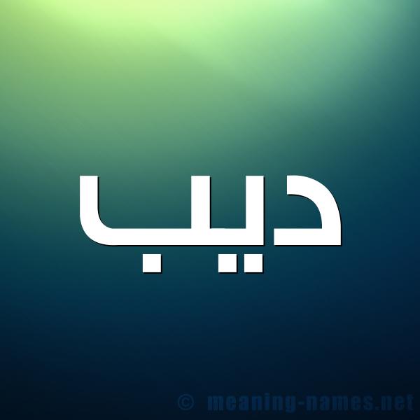 صورة اسم ديب Deeb شكل 1 صوره للإسم بخط عريض