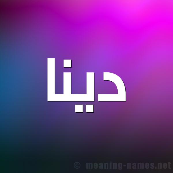صورة اسم دينا Dina شكل 1 صوره للإسم بخط عريض