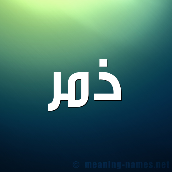 صورة اسم ذمر Dhmr شكل 1 صوره للإسم بخط عريض
