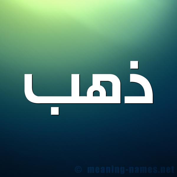 صورة اسم ذهب Dahab شكل 1 صوره للإسم بخط عريض
