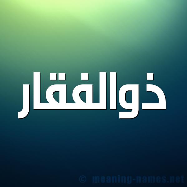 صورة اسم ذوالفقار Dhwalfqar شكل 1 صوره للإسم بخط عريض
