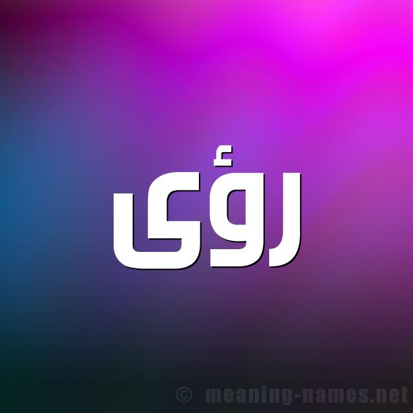 صورة اسم رؤى Roaa شكل 1 صوره للإسم بخط عريض