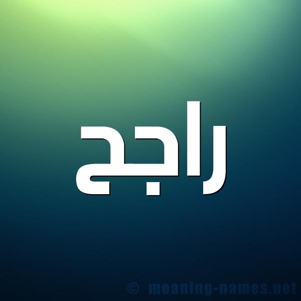 شكل 1 صوره للإسم بخط عريض صورة اسم راجِح RAGEH