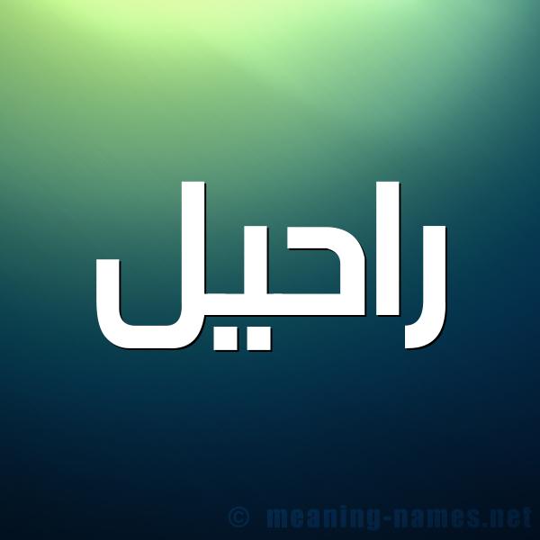 صورة اسم راحيل Rahil شكل 1 صوره للإسم بخط عريض