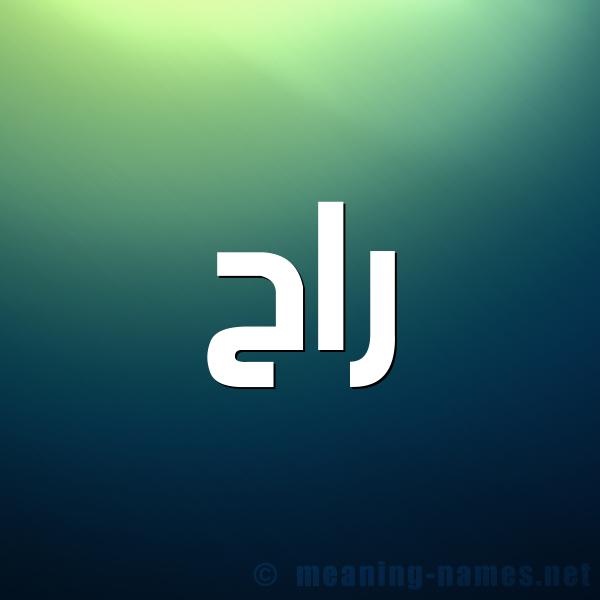 صورة اسم راح Rah شكل 1 صوره للإسم بخط عريض