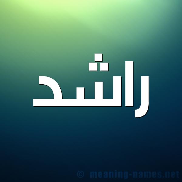 صورة اسم راشد Rashid شكل 1 صوره للإسم بخط عريض