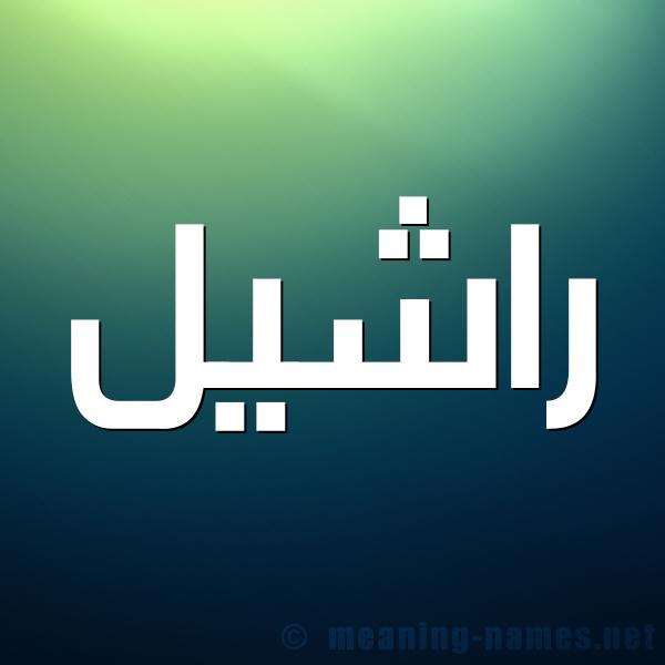 صورة اسم راشيل Rashil شكل 1 صوره للإسم بخط عريض