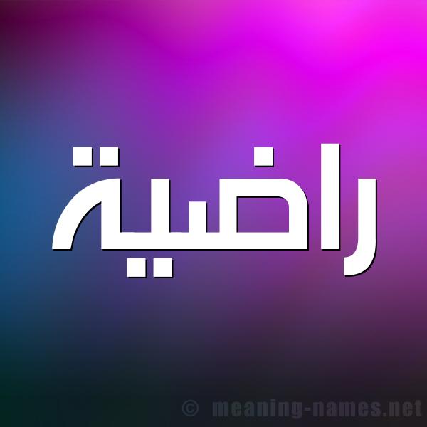 صورة اسم راضية Radya شكل 1 صوره للإسم بخط عريض