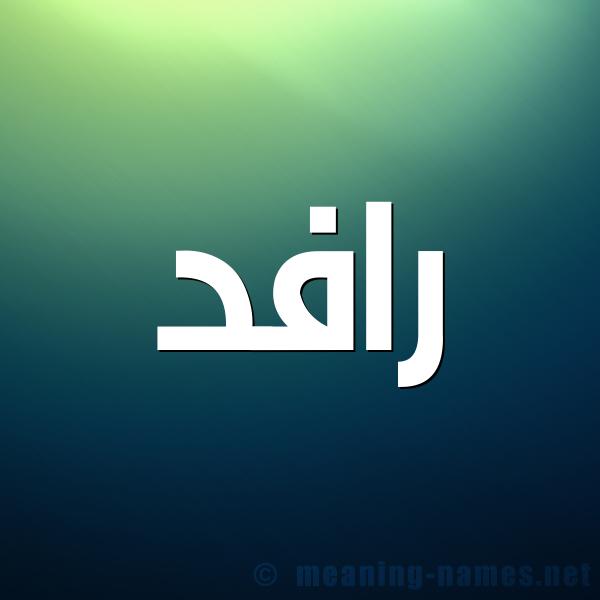 صورة اسم رافد Rafd شكل 1 صوره للإسم بخط عريض
