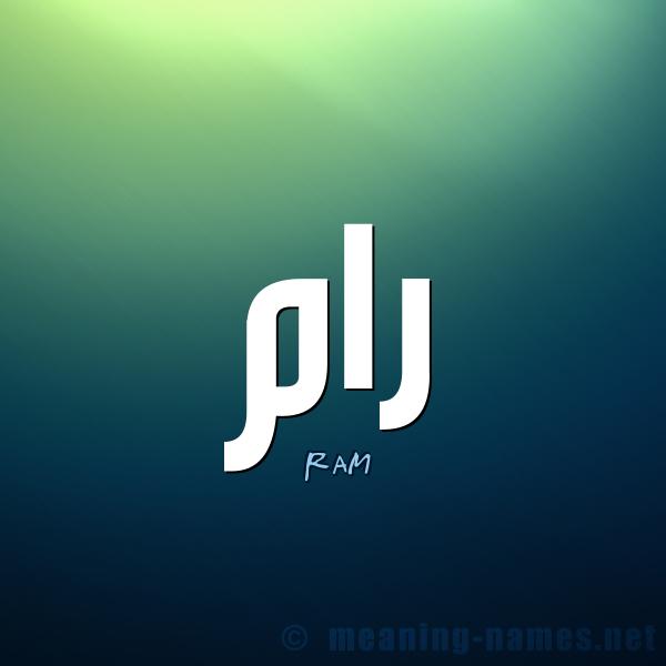 معنى اسم رام Ram قاموس الأسماء و المعاني