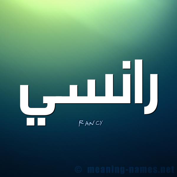 معنى اسم رانسي Rancy قاموس الأسماء و المعاني