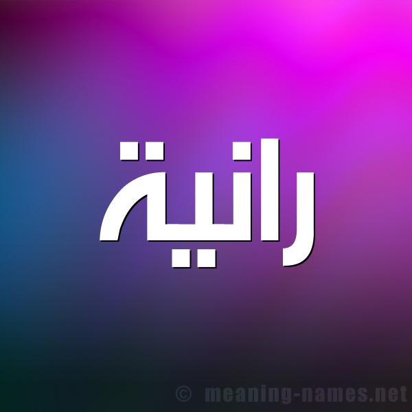 شكل 1 صوره للإسم بخط عريض صورة اسم رانية Ranyh