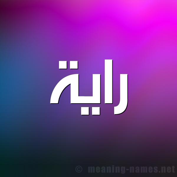 صورة اسم راية Raia شكل 1 صوره للإسم بخط عريض