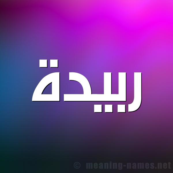 شكل 1 صوره للإسم بخط عريض صورة اسم ربيدة RBIDH