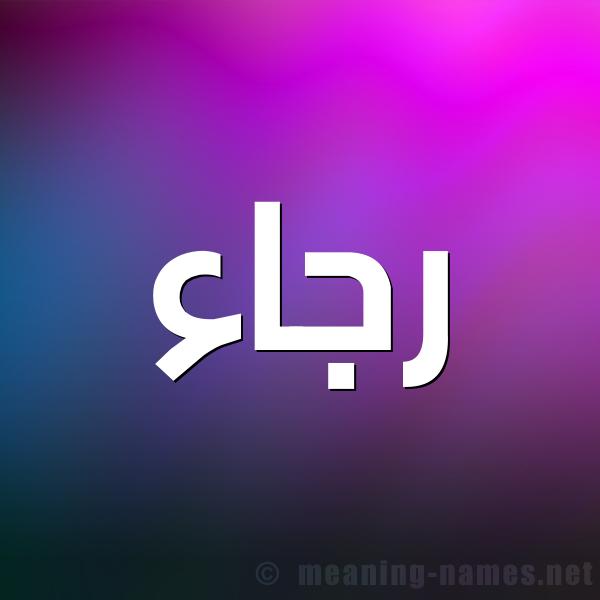 شكل 1 صوره للإسم بخط عريض صورة اسم رَجاء RAGAA