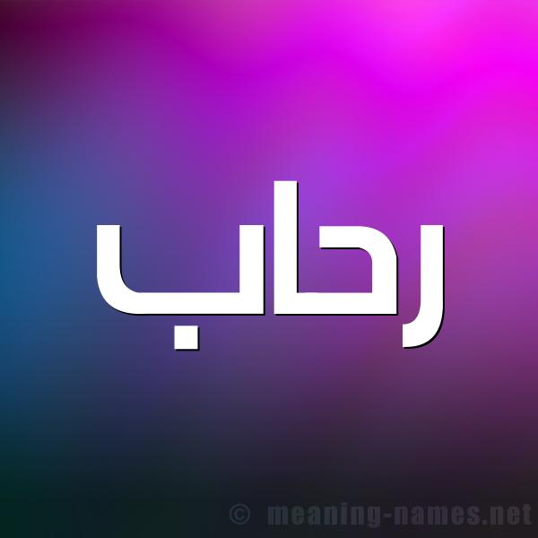 صورة اسم رحاب Rehab شكل 1 صوره للإسم بخط عريض