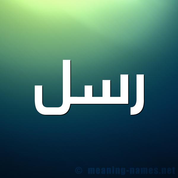 صورة اسم رسل Rsl شكل 1 صوره للإسم بخط عريض