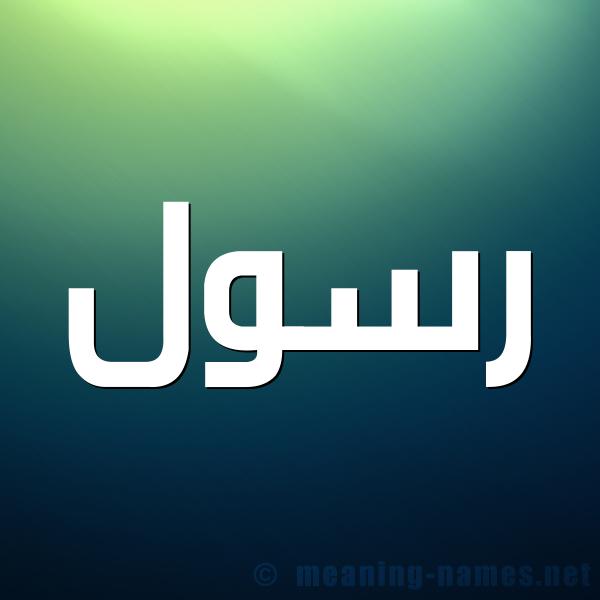 مشاهير يحملون اسم ر س ول و معنى اسم ر س ول قاموس الأسماء و المعاني
