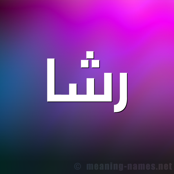 شكل 1 صوره للإسم بخط عريض صورة اسم رشا Rsha