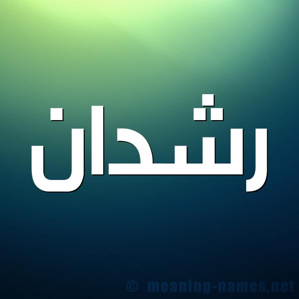 صورة اسم رشدان RSHDAN شكل 1 صوره للإسم بخط عريض