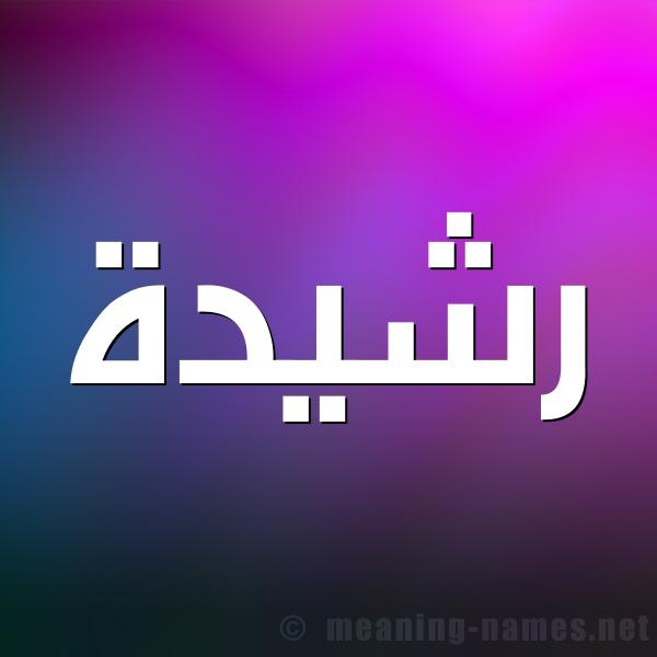 صورة اسم رَشيدة Rashida شكل 1 صوره للإسم بخط عريض