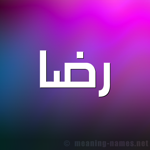 صورة اسم رضا Rda شكل 1 صوره للإسم بخط عريض