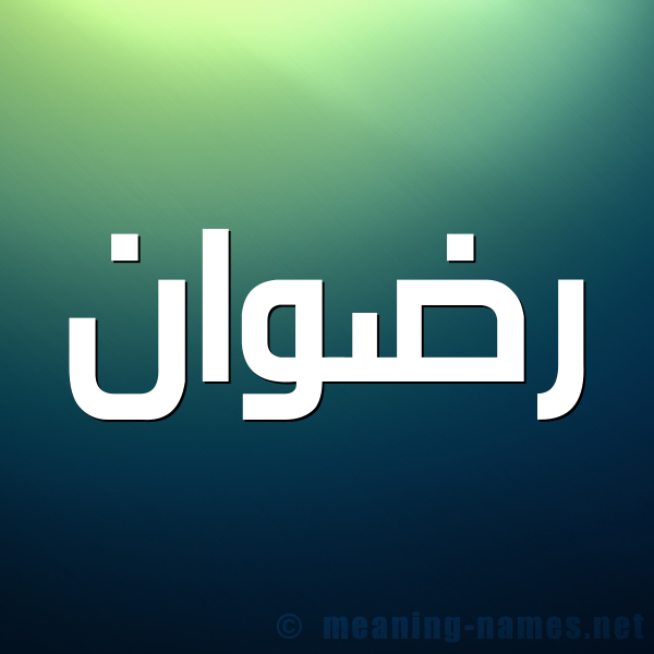 شكل 1 صوره للإسم بخط عريض صورة اسم رضوان Rdwan