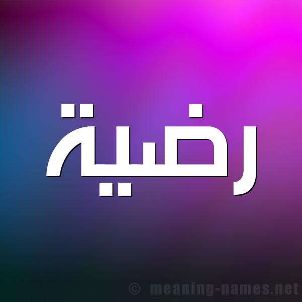 صورة اسم رضيَّة RDIAH شكل 1 صوره للإسم بخط عريض