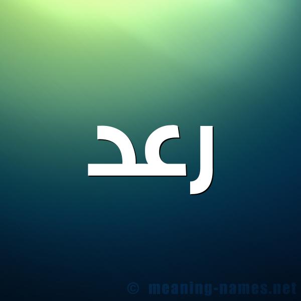 شكل 1 صوره للإسم بخط عريض صورة اسم رَعْد RAAD