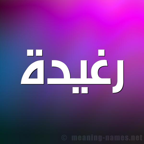 صورة اسم رَغيدة RAGHIDH شكل 1 صوره للإسم بخط عريض