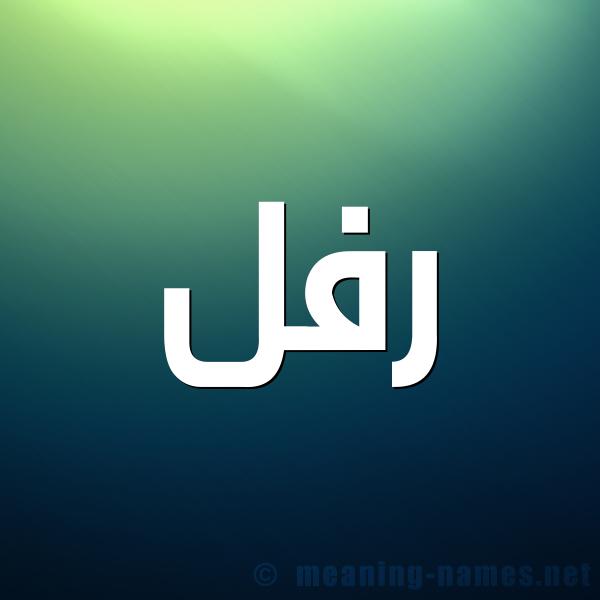 صورة اسم رفل Rafl شكل 1 صوره للإسم بخط عريض
