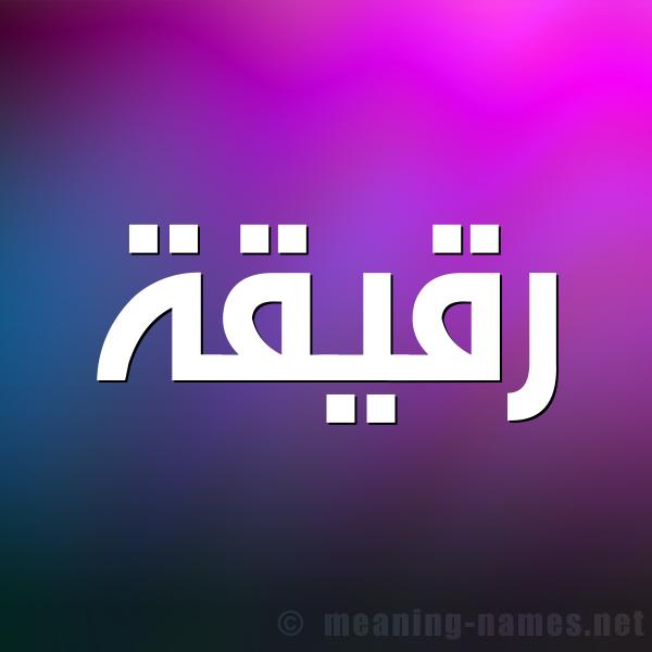 صورة اسم رقيقة Rqyqh شكل 1 صوره للإسم بخط عريض