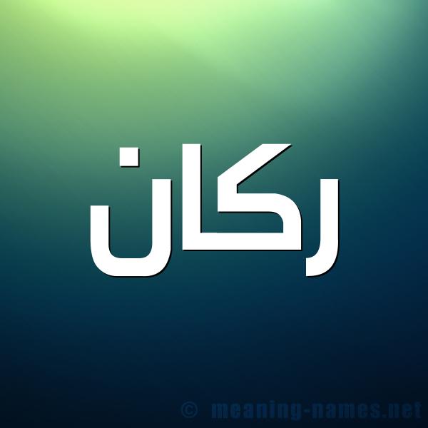صورة اسم ركان Rkan شكل 1 صوره للإسم بخط عريض