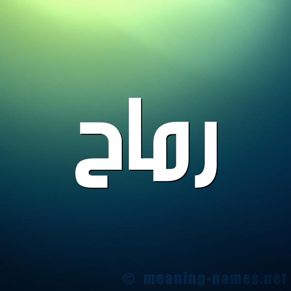 صورة اسم رماح Rmah شكل 1 صوره للإسم بخط عريض